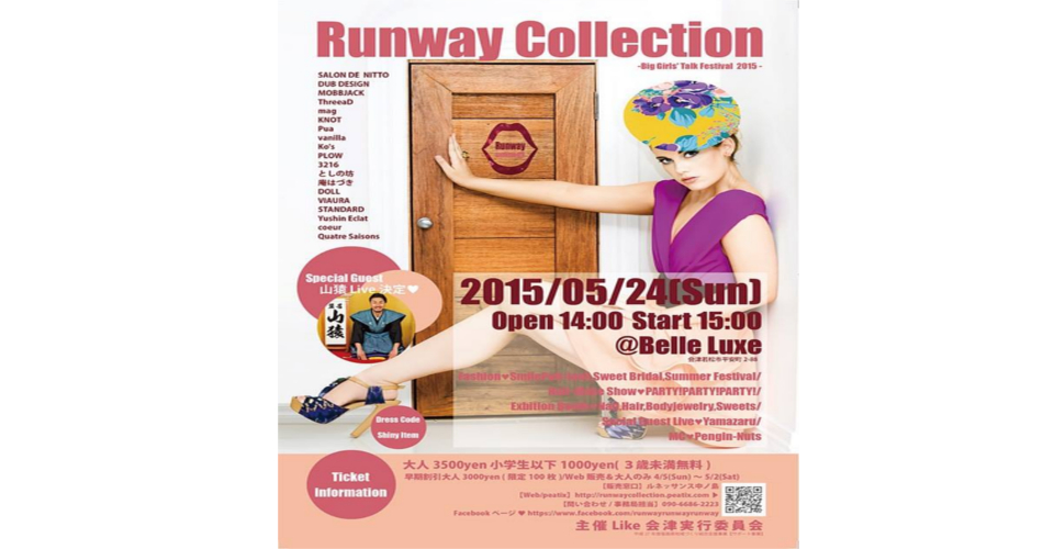 Runway-Collection